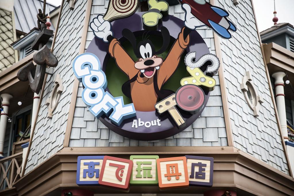Loja de brinquedos do Pateta. (Foto: Qilai Shen/Bloomberg)